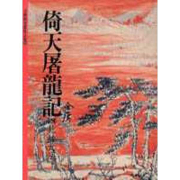倚天屠龍記(4)