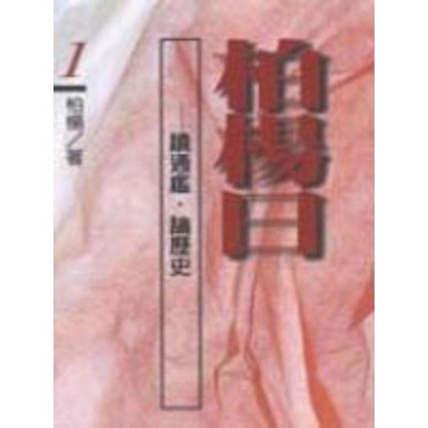 柏楊曰--讀通鑑.論歷史(1)