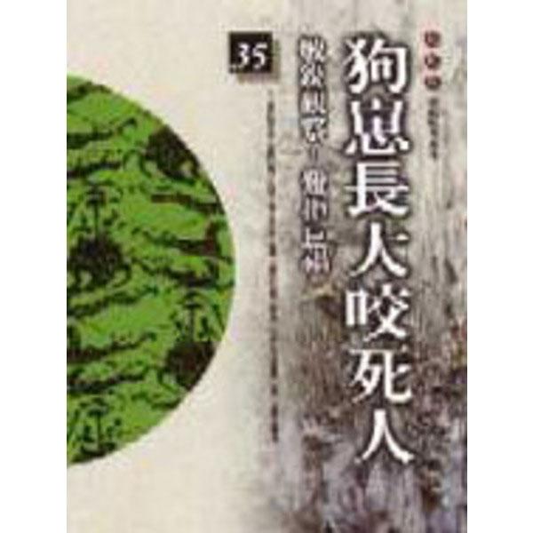 通鑑本末35-狗崽長大咬死人