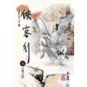 俠客行(3)大字版53