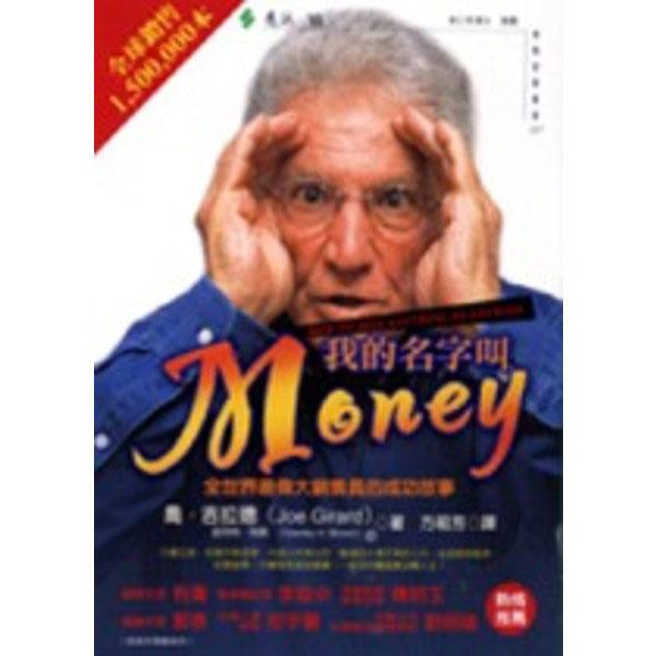 我的名字叫Money:全世界最偉大銷售員的成功故事