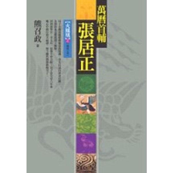 萬曆首輔張居正:火鳳凰(上)【捌冊之柒】