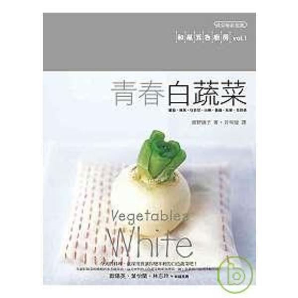 青春白蔬菜-和風五色廚房vol.1