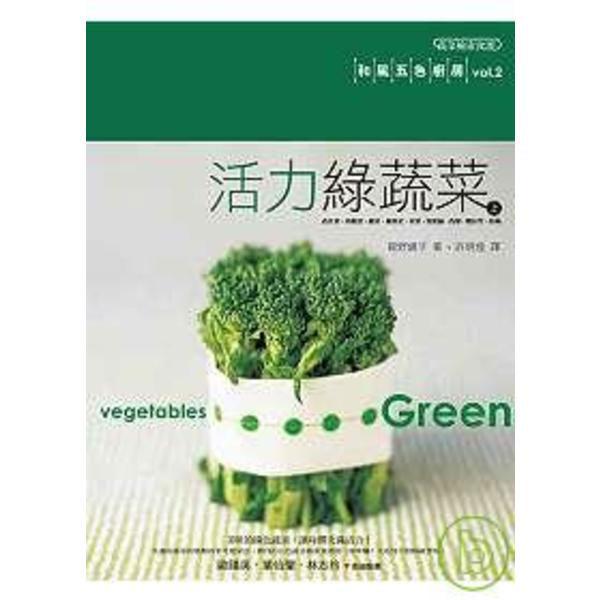 活力綠蔬菜(上)-和風五色廚房vol.2