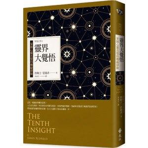靈界大覺悟:掌握心靈直覺的機緣探險 聖境之書2(經典新裝版)