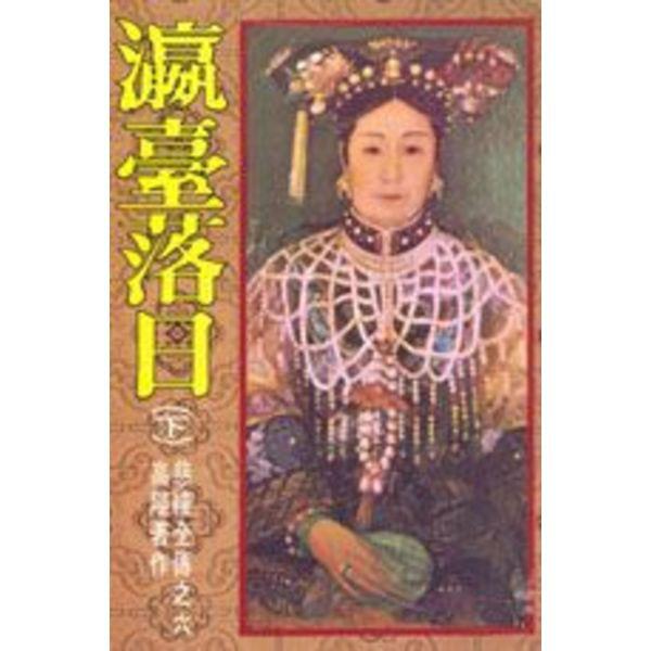 瀛臺落日(二冊)