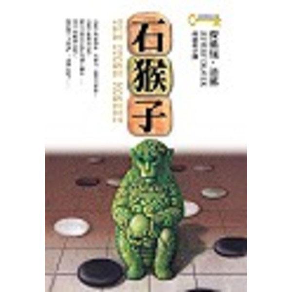石猴子-『神探萊姆』系列(4)