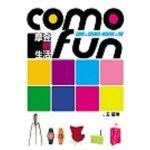 COMO FUN-摩登酷生活