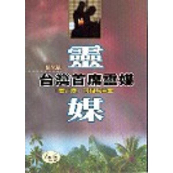台灣首席靈媒
