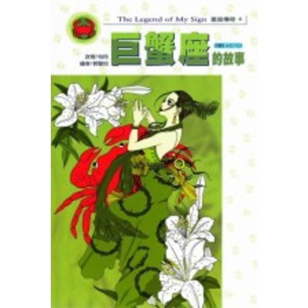 星座傳奇4:巨蟹座的故事