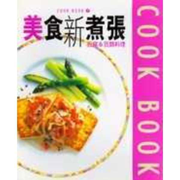 美食新煮張:豆腐&豆類料理