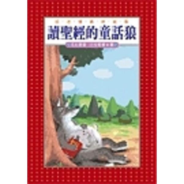 讀聖經的童話狼