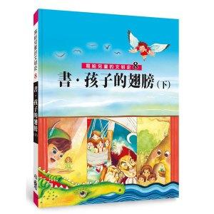 寫給兒童的文明史8:書.孩子的翅膀(下)(二版)
