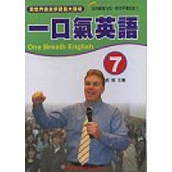 一口氣英語7書1片CD