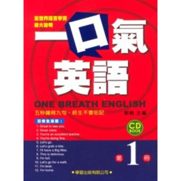 一口氣英語(1)書1CD(日常生活篇)