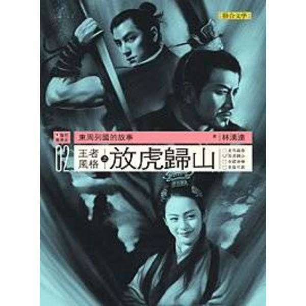 東周列國的故事02:王者風格之放虎歸山