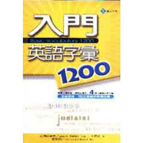 入門英語字彙 1200