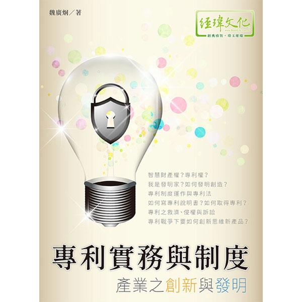 專利實務與制度:產業之創新與發明