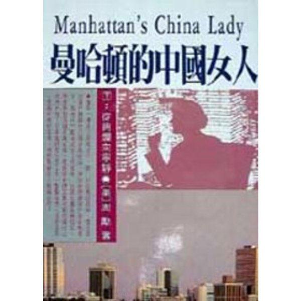 曼哈頓的中國女人(下)