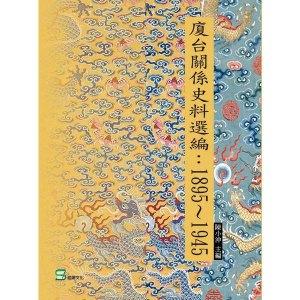 廈台關係史料選編:1895-1945