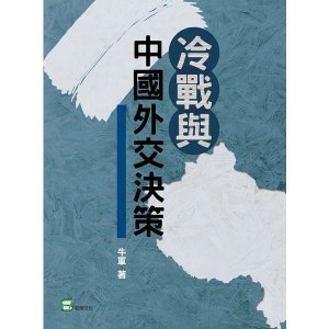冷戰與中國外交決策