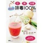 吃+喝+按摩  排毒100%