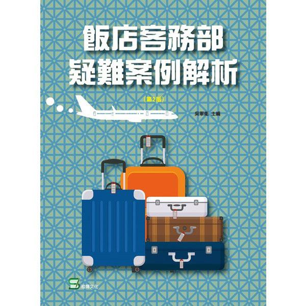 飯店客務部疑難案例解析(第2版)