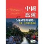 中國旅遊企業經營的國際化:理論、模式與現實選擇