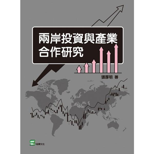 兩岸投資與產業合作研究