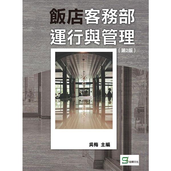 飯店客務部運行與管理(第2版)