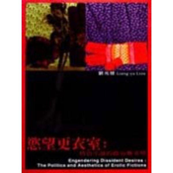 慾望更衣室-情色小說的政治與美學