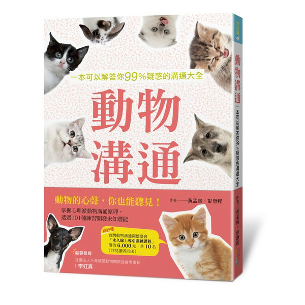 動物溝通:一本可以解答你99%疑惑的溝通大全