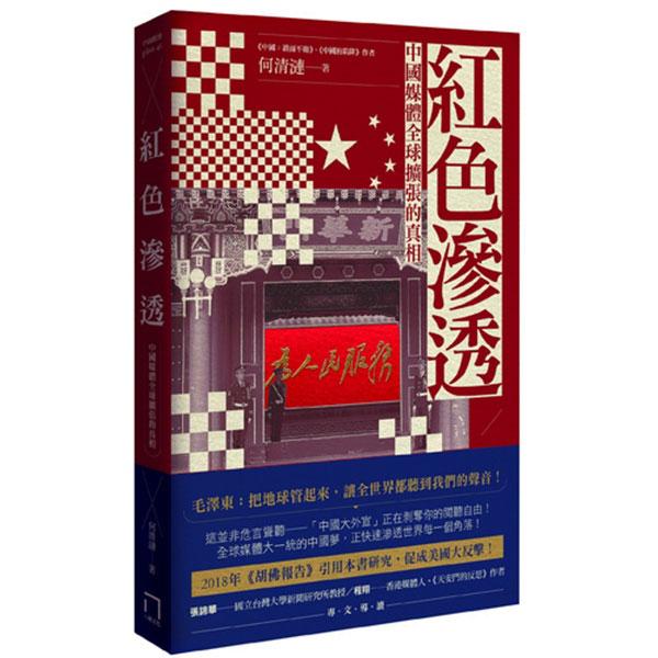 紅色滲透:中國媒體全球擴張的真相