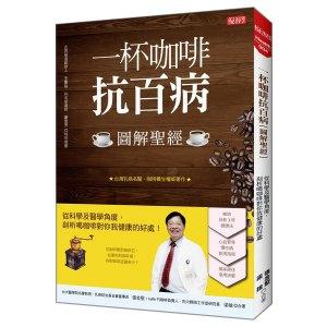 一杯咖啡抗百病(圖解聖經):從科學及醫學角度, 剖析喝咖啡對你我健康的好處!