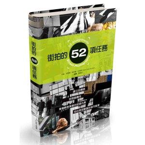 街拍的52項任務:建立目標感,排除隨機性,掌握瞬息萬變的街頭元素,拍出意涵豐富的城市風景
