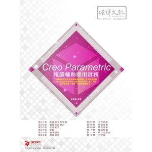 Creo Parametric 電腦輔助應用實務