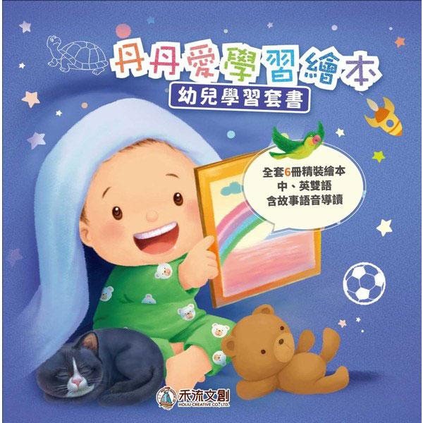 丹丹愛學習繪本系列套書(6冊)
