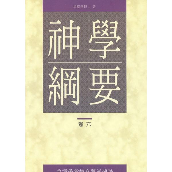 神學綱要(6)