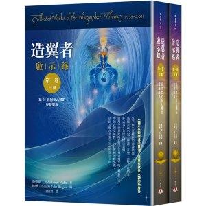 造翼者啟示錄第一卷(上下冊不分售):給21世紀新人類的智慧寶典