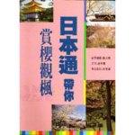 日本通-帶你賞櫻觀楓
