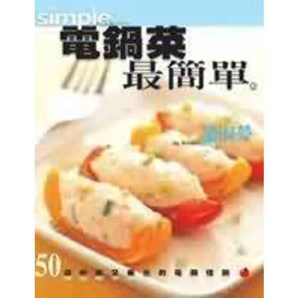 電鍋菜最簡單——50道好吃又養生的電鍋佳餚