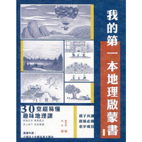 我的第一本地理啓蒙書