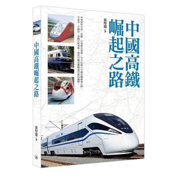 中國高鐵崛起之路