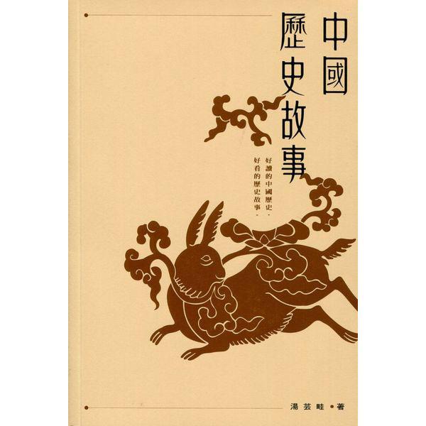 中國歷史故事