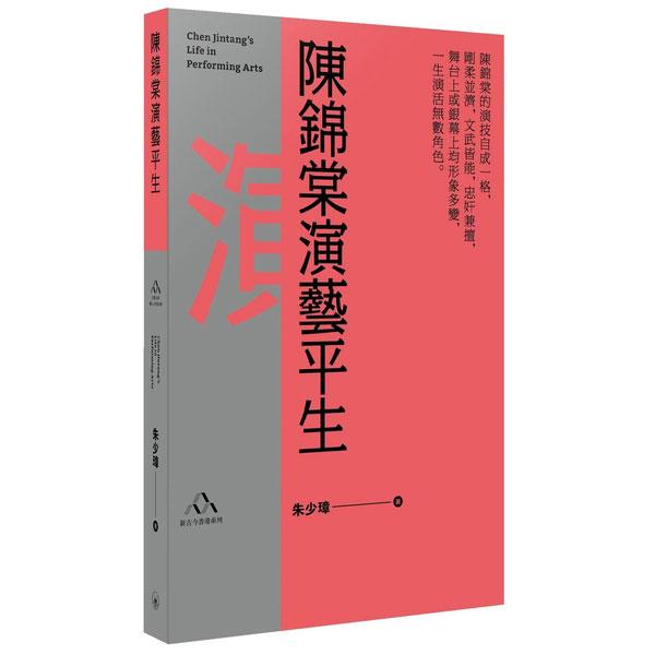 陳錦棠演藝平生