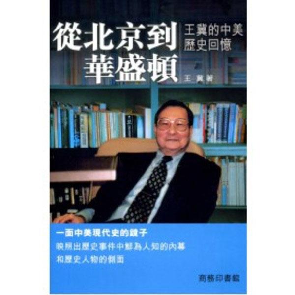 從北京到華盛頓:王冀的中美歷史回憶