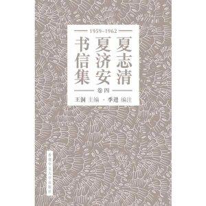 夏志清夏濟安書信集:卷四(1959-1962)(簡體字版)