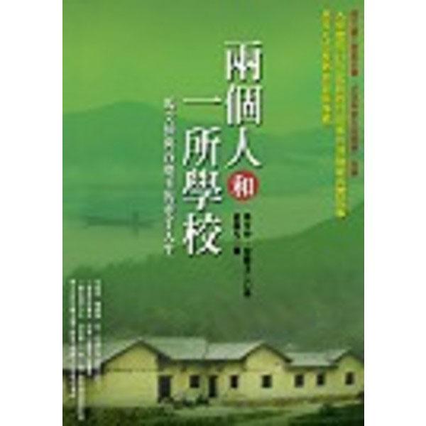 兩個人和一所學校:馬文仲與谷慶玉的牽手人生