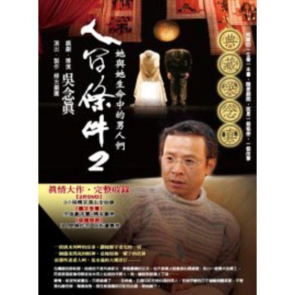 人間條件2:她與她生命中的男人們(附DVD2片)