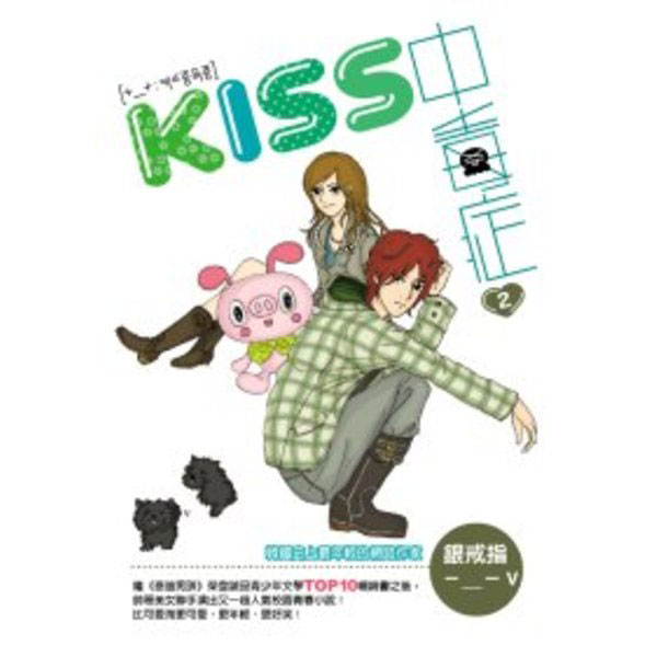KISS中毒症2